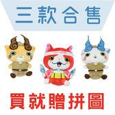 【 日本 BANDAI 】妖怪手錶 絨毛娃娃 (三款合售) 買就贈拼圖