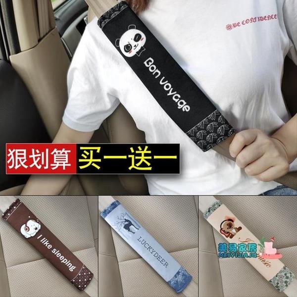 汽車護肩套 汽車用品安全帶套保險護肩套毛絨柔軟加長男女可愛卡通車內裝飾潮