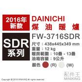 【配件王】日本代購 一年保 空運 DAINICHI FW-3716SDR 煤油暖爐 13疊