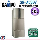 【信源電器】530公升 SAMPO聲寶三門變頻電冰箱SR-A53DV