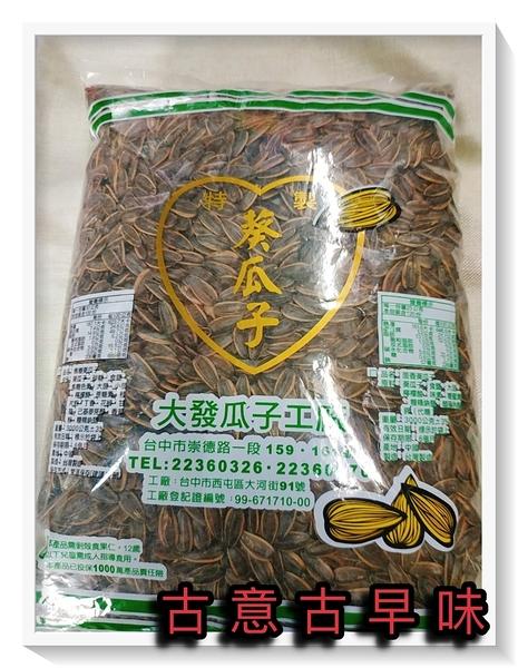 古意古早味 焦糖葵瓜子(大發/3000公克) 懷舊零食 超大顆葵瓜子 酥脆甜香 喝茶聊天 堅果