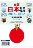 出發!日本自助旅行  一看就懂 旅遊圖解Step by Step 2016 20
