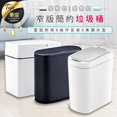 現貨!感應式垃圾桶 7L 電動垃圾筒 智能感應垃圾桶 垃圾不外漏 客廳廚房浴室寢室#捕夢網