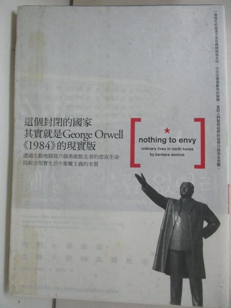 【書寶二手書T4/社會_BFF】Nothing to envy 我們最幸福-北韓人民的真實生活_黃煜文, 芭芭拉.德米克