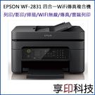 EPSON WF-2831 四合一WiF...