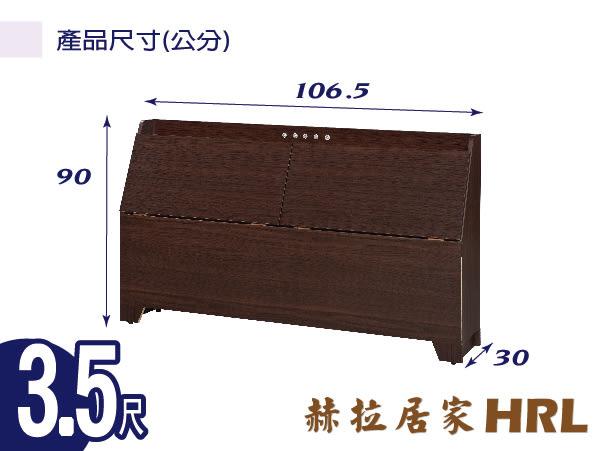 【 赫拉居家 】艾米 床頭箱 單人  _ 3.5尺