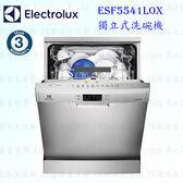 【PK廚浴生活館】 高雄 Electrolux 伊萊克斯 ESF5541LOX 獨立式 洗碗機 ☆實體店面 可刷卡