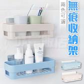 無痕瀝水置物架 收納架 置物盒 掛籃 收納籃 瀝水架 無痕免釘 收納盒 強力無痕貼 浴室 廚房 兩色