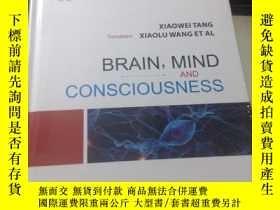 二手書博民逛書店Brain,罕見Mind and Consciousness 腦