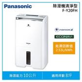 Panasonic國際牌 10公升 清淨除濕機 F-Y20FH 智慧節能 適用8坪 清淨功能 公司貨