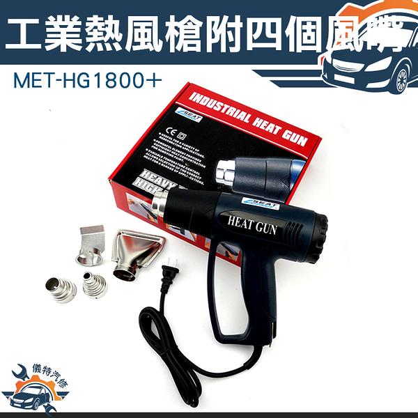 《儀特汽修》工業級 1800w 熱風槍 MET-HG1800+ 可調溫度 熱風機  熱縮膜 紙陶 凸粉 手機包膜