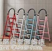 梯子家用摺疊伸縮安全樓梯小型便捷室內加厚梯凳多功能人字梯爬梯 NMS名購新品
