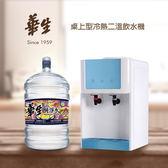 桶裝水 華生 桶裝水 優惠組 A+純淨水+桌二溫飲水機 全台配送 台北