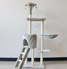貓跳台 貓窩貓樹一體小型多功能大型貓架子貓抓板跳臺貓咪玩具TW【快速出貨八折搶購】