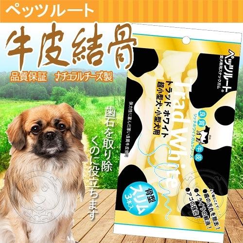 【培菓平價寵物網】Petz Route沛滋露》原味牛皮打結骨長(13cm*3入)