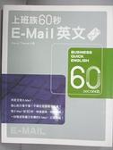 【書寶二手書T6/語言學習_CYC】上班族60秒E-Mail英文-Business Quick English_David Thayne
