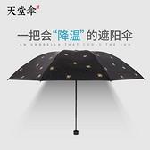 防曬遮陽傘超輕晴雨傘兩用女三折疊便攜小巧太陽傘