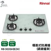 《林內牌》檯面式防漏爐(鑄鐵爐架) 三口玻璃防漏爐 RB-302GH(B)(W)
