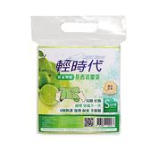 輕時代花香清潔袋-檸檬(小)【愛買】