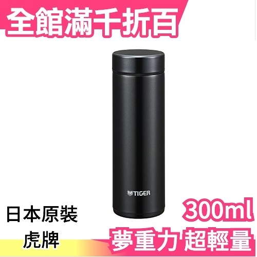 【黑色 300ml】虎牌 TIGER 時尚不鏽鋼 MMP-J030 保溫瓶 隨行杯 夢重力 超輕量【小福部屋】