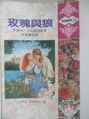 【書寶二手書T1/言情小說_GY8】玫瑰與狼_李 希薇