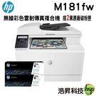 【搭204A原廠碳粉匣2黑 登錄送好禮】HP  MFP M181fw 無線彩色雷射傳真複合機