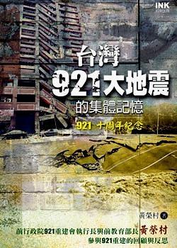 台灣921大地震的集體記憶