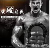 臂力器 臂力器20/60kg男士胸肌健身器材握力棒30臂力棒40包郵50公斤  igo 玩趣3C