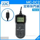 可傑   JJC  TM-M  NIKON  MC-DC2   定時快門線   公司貨  二年保修