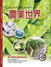 農業世界雜誌三月份439期...