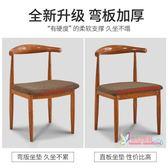 餐椅 仿實木牛角椅子北歐靠背餐椅簡約奶茶甜品店咖啡餐廳桌椅組合T 6色