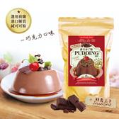 滑旦布丁粉-巧克力口味 1kg 愛家純素甜點 全素超人氣點心 手工布丁DIY