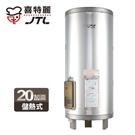 喜特麗 電熱水器 標準型20加侖儲熱式電熱水器 JT-EH120D