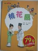 【書寶二手書T2/兒童文學_GCP】桃花扇_張耀仁