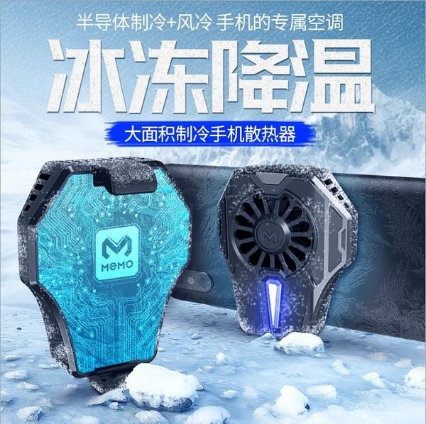 手機散熱器 制冷器半導體降溫降熱冷散熱吃雞神器 圖拉斯3C百貨