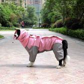狗狗雨衣四腳防水泰迪金毛中大型犬全包拉布拉多寵物雨披大狗雨衣 俏女孩