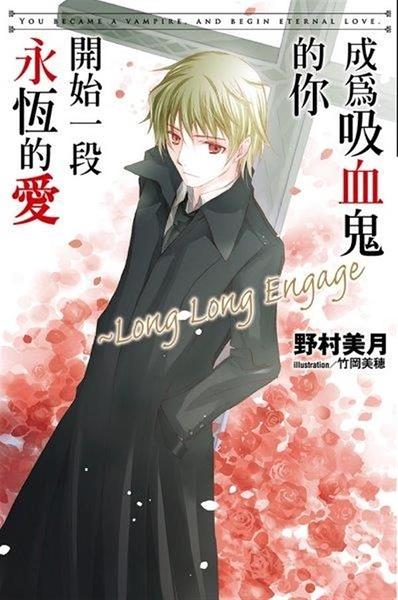 (二手書)成為吸血鬼的你開始一段永恆的愛~Long Long Engage