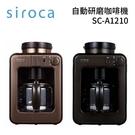 【公司貨】Siroca 日本 自動研磨咖啡機 SC-A1210 公司貨