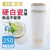 IKUK艾可 輕量內陶瓷隨行杯250ml-珍珠白 IKBI-250WT