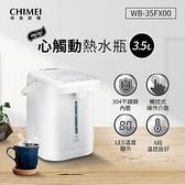 【南紡購物中心】CHIMEI奇美 3.5公升微電腦觸控電熱水瓶 WB-35FX00