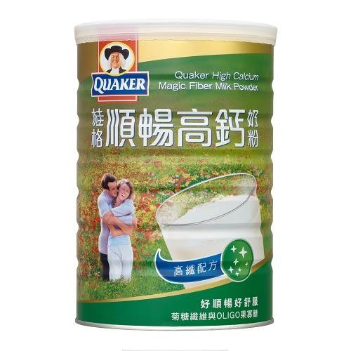 桂格高鈣順暢奶粉750g【愛買】