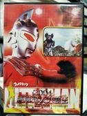 挖寶二手片-Y31-030-正版DVD-動畫【2004鹹蛋超人力霸王 頭腦怪獸齊布魯 異次元怪獸入侵】
