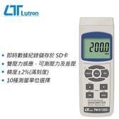 Lutron 路昌 PM-9112SD 記憶式壓力/差壓計【24小時快速出貨(假日除外)】