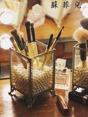 復古銅色玻璃刷具桶化妝刷收納盒