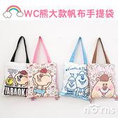 Norns【WC熊大款帆布手提袋】購物袋 手提包包 正版kumatan kuma糖可愛卡通 環保購物袋
