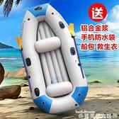 橡皮艇2/3/4人雙人充氣船橡皮艇加厚皮劃艇橡膠釣魚船皮筏艇捕魚汽艇LX 【618 大促】
