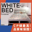 雙人加大床架(6尺)象牙白免螺絲角鋼 床架 床底 鐵床架 床板 雙人床 鐵床 空間特工D1WF309