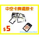 【A-HUNG】中空卡榫 手機 還原卡 ...