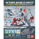 鋼彈模型 新鋼彈腳架 1/144專用 灰色 【鯊玩具】