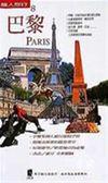 (二手書)巴黎